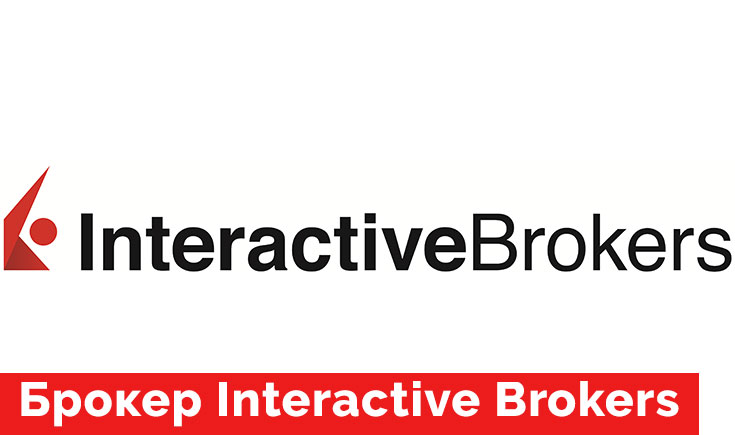 Брокер Interactive Brokers
