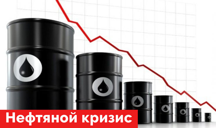 Нефтяной кризис