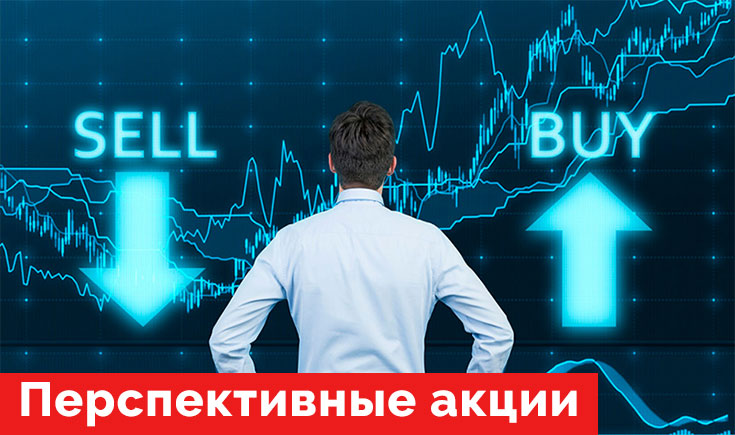 Перспективные акции