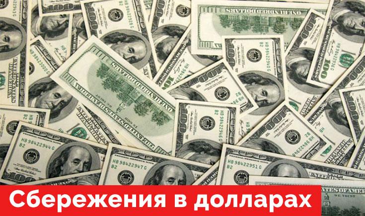 Сбережения в долларах