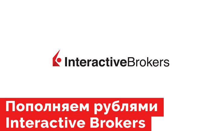 Пополняем рублями Interactive Brokers