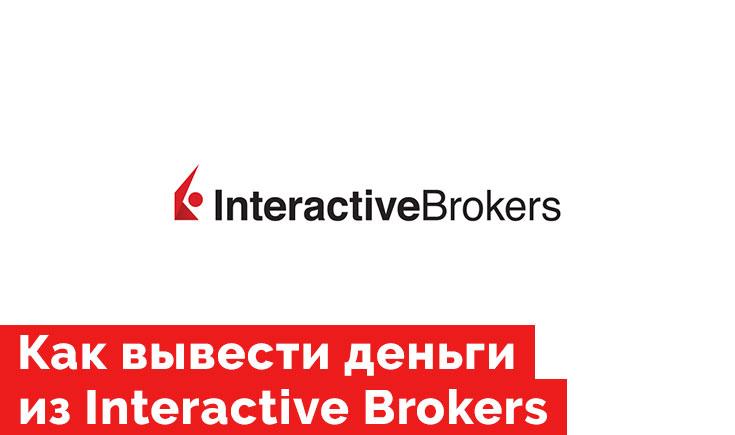 Выводим деньги из Interactive Brokers