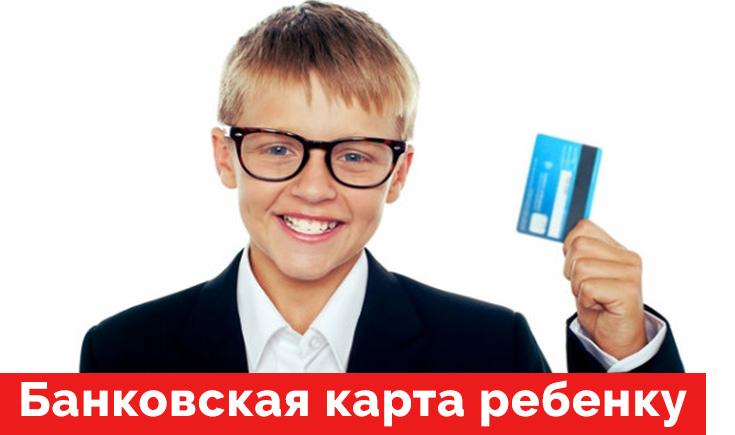 Банковская карта для ребенка. Топ 5 лучших.