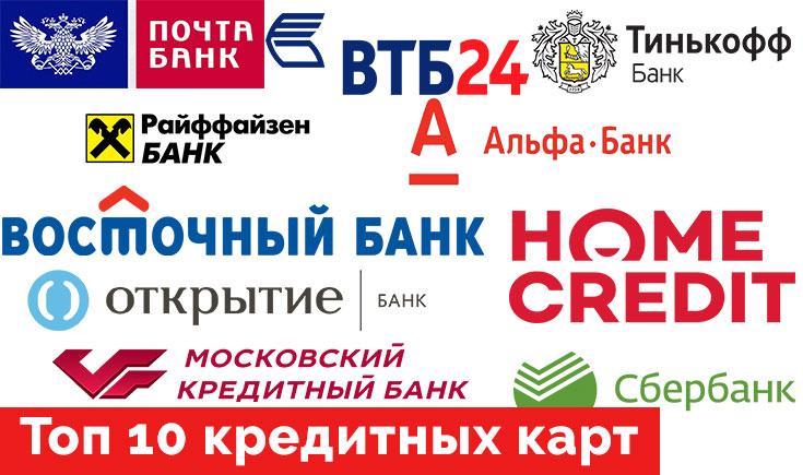 ТОП 10 кредитных карт