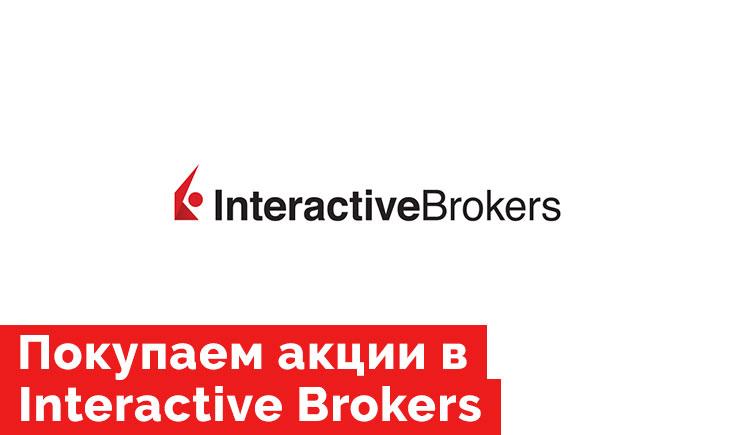 Покупаем акции в Interactive Brokers