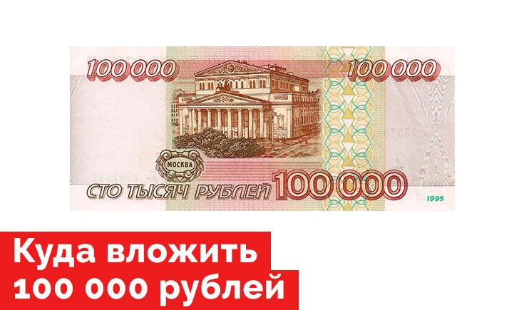 Куда вложить 100 000 рублей
