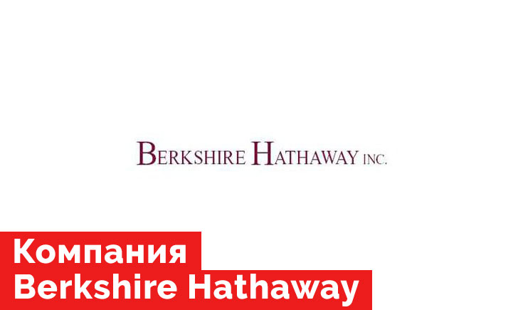 Компания Berkshire Hathaway