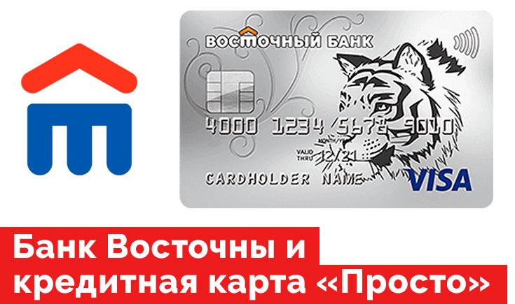 Кредитная карта «Просто»