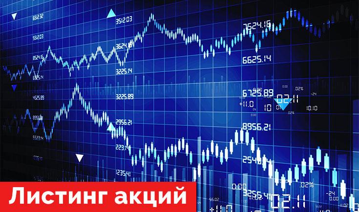 Листинг акций