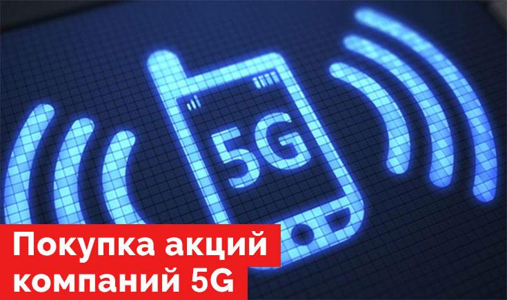 Покупка акций компаний 5G