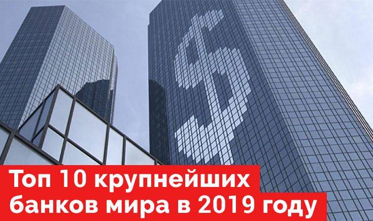 Топ 10 крупнейших банков мира