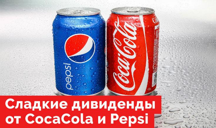 Дивиденды от CocaCola и Pepsi