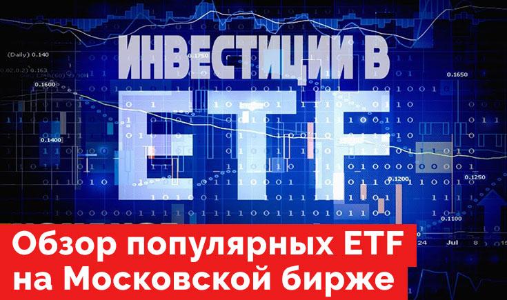 Популярные ETF на Московской бирже