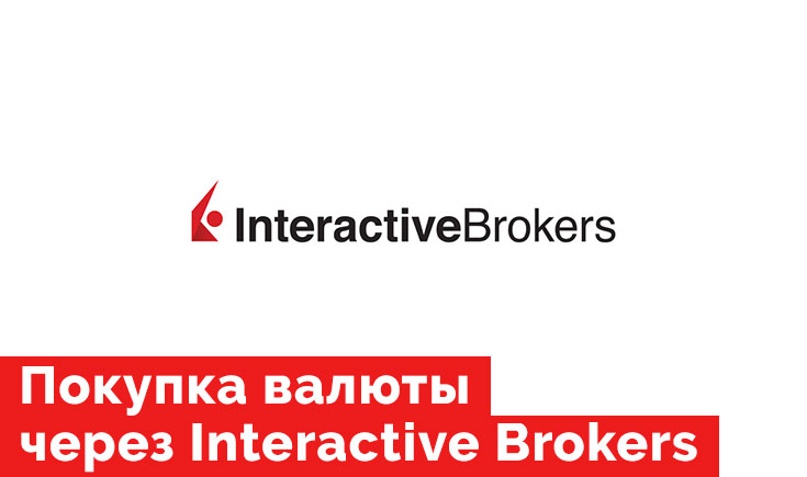 Покупка валюты через Interactive Brokers