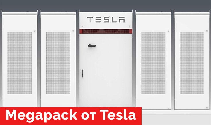 Батарея Megapack от Tesla