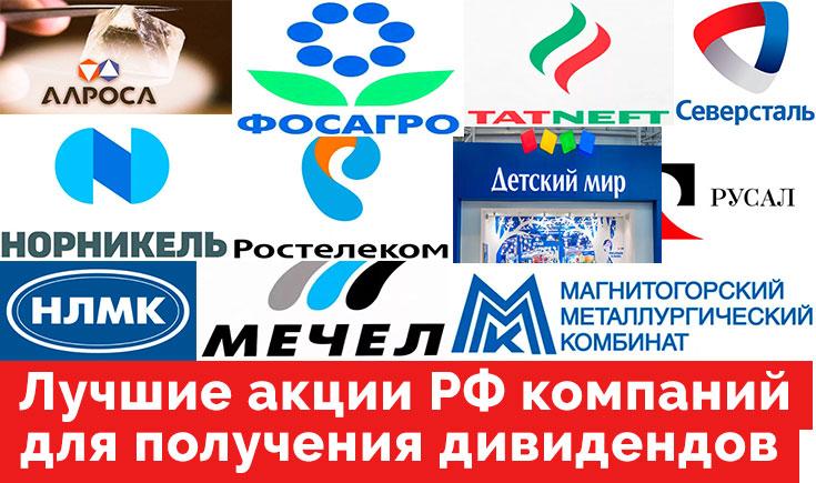 ТОП 10 дивидендных акций российских компаний