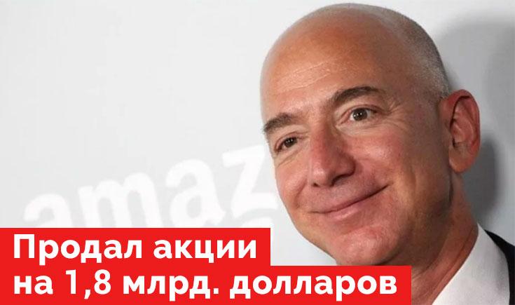 Джефф Безос продал акции