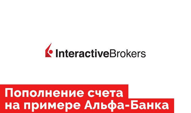 Пополнение счета у IB в долларах на примере Альфа-Банка