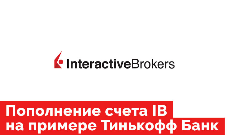Пополнение счета IB в долларах на примере Тинькофф Банк