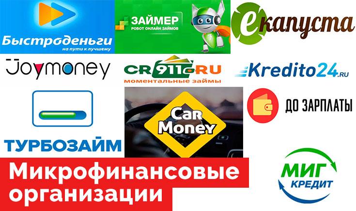 микрофинансовые организации которые дают большие займы москва