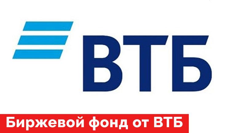 БПИФ от ВТБ