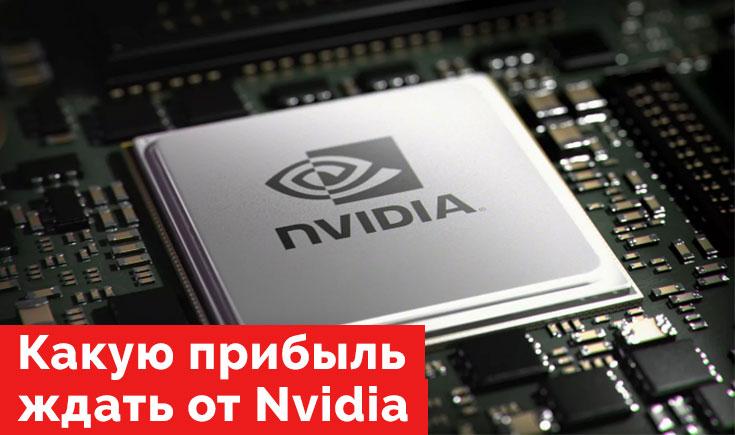 Какую прибыль ждать от Nvidia