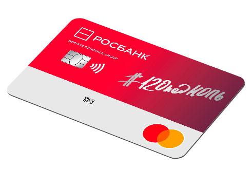 хом кредитная карта росбанка