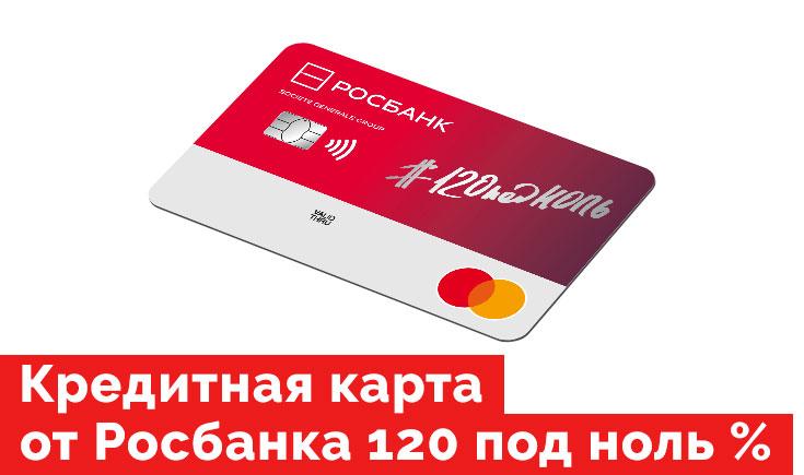 Кредитная карта от Росбанка #120 под ноль %