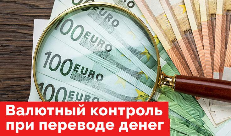 Валютный контроль при переводе денег