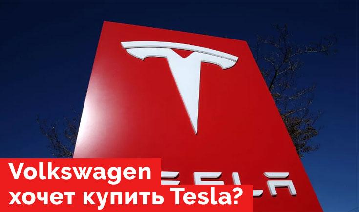 Volkswagen хочет купить Tesla?