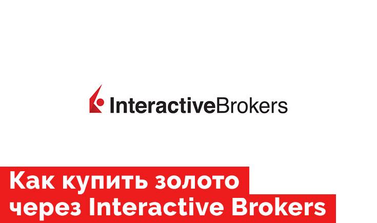 Покупка золота через Interactive Brokers