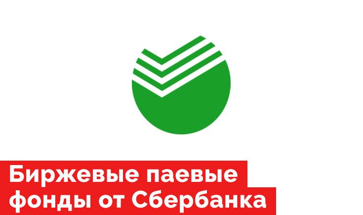 БПИФ от Сбербанка