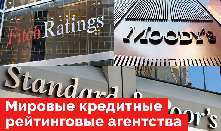 Кредитные рейтинговые агентства