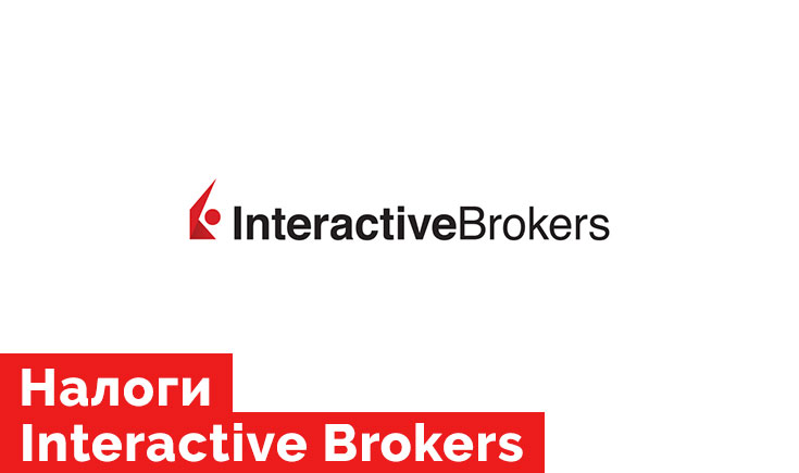 Налоги Interactive Brokers