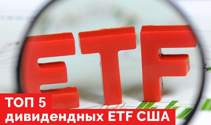 ТОП 5 дивидендных ETF США