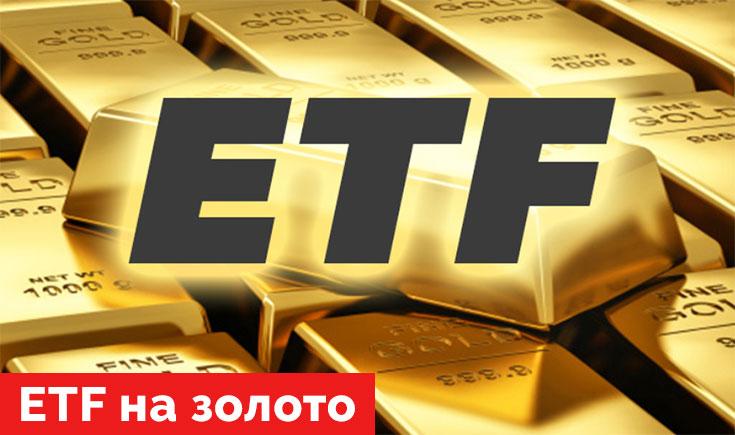 ETF на золото