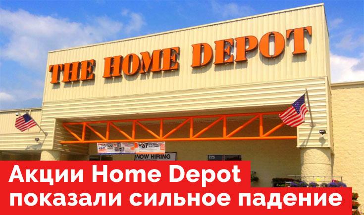 Акции Home Depot