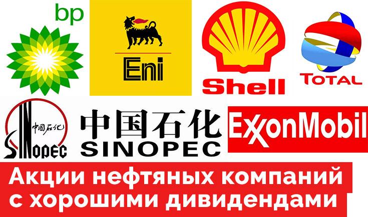 Акции нефтяных компаний с хорошими дивидендами