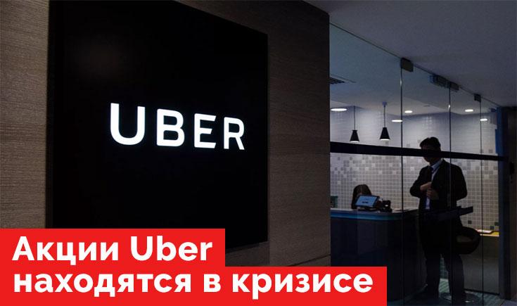 Акции Uber