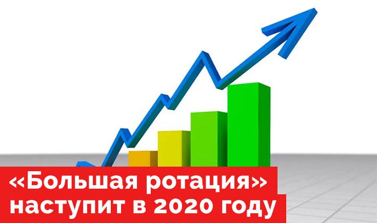 Большая ротация наступит в 2020 году