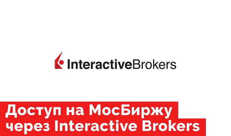 Доступ на МосБиржу через IB