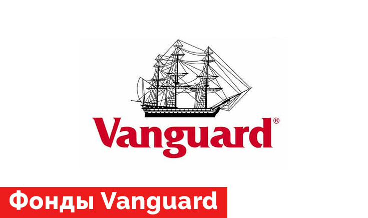 Фонды Vanguard