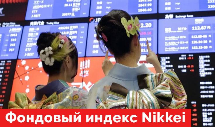 Фондовый индекс Nikkei