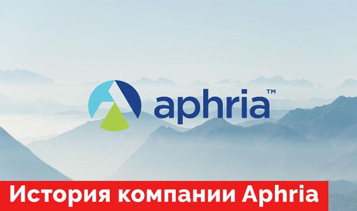 Компании Aphria