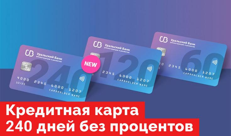 Кредитная карта Уральского Банка