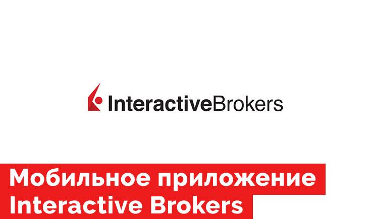 Мобильное приложение Interactive Brokers