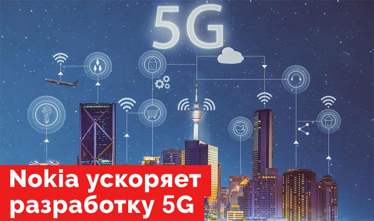 Nokia нанимает 350 работников