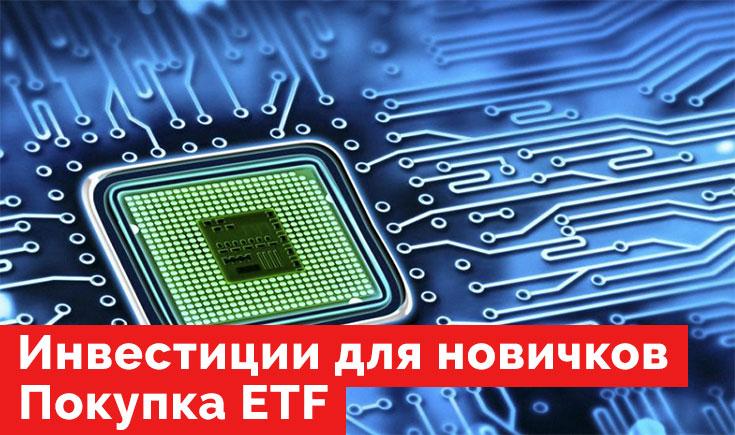 Покупка ETF