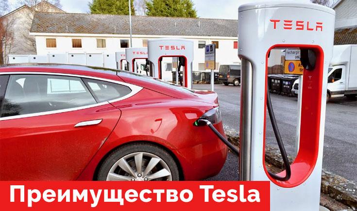 Преимущество Tesla
