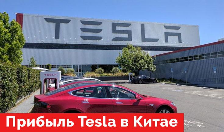 Прибыль Tesla в Китае